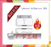 �O��iphone4S ipad2�DMicro USB�D30Pinĸ�D���^ �֙C�ӿ��D�Q�^