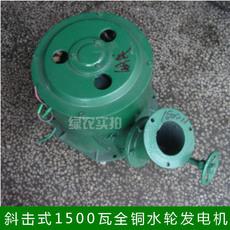 Гидрогенератор Green Agriculture 1500W 1.5kw