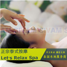 Другие Let's Relax Spa