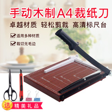 Резак для бумаги Sheng/Bin Bai Wangzai,