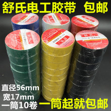 Shushi electrical tape electrical tape PVC electrical insulation tape flame retardant tape electrical black tape