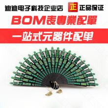 単一の集積回路ICの容量抵抗とプロの電子部品を停止する23本のチューブは、BOMを提供します