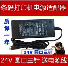 Источник питания для принтера 24V GP-2425