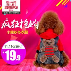 Одежда для животных Mr. pet bear