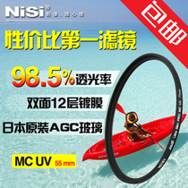���] NISI��˾ ��������MC UV�R 55mm A37 A57 A65 A77 ����18-55