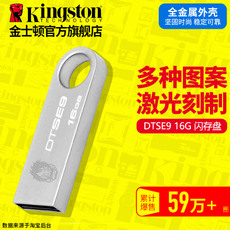 USB накопитель KingSton 16g Dtse9 16Gu