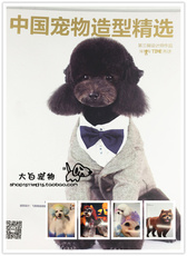 Другие China pet styling highlights 2016