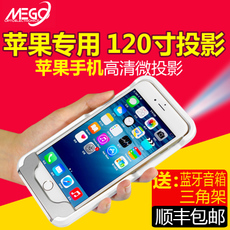 Проектор Mego G6 Iphone6/6s 6Plus