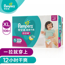 (CAT supermarket) pampers Huggies super dry thin breathable baby diaper XL108 for men and women