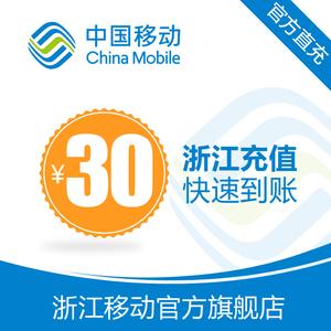 【自动充值】浙江移动 手机 话费充值 30元 快充直充 24小时自动充值快速到账