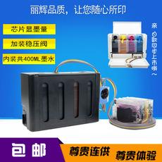 Система непрерывной подачи чернил Li Fei