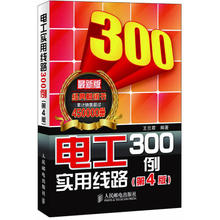 300 cases of genuine electrical practical lines (the fourth edition of new edition) Wang Lanjun's maintenance electrical books sell 500000 volumes of electrical operation manual introduction to electrical and electronic lines