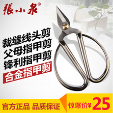 Ножницы бытовые Zhangxiaoquan NS/7 NS-7