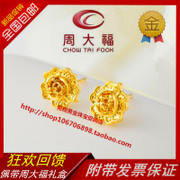 Zhou Dafu gold earrings 999000 gold earrings earrings 24K rose gold earrings, earrings female