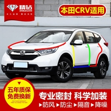 Drilling Honda CRV special car, door noise, noise and sealing strip, dustproof bar and refitting parts.