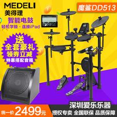 Электронный барабан The Medeli Medeli/DD513 Dd515