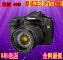 ����EOS 40D�יC18-55�R�^ �������T�η����a���C�뚢 50D 60D