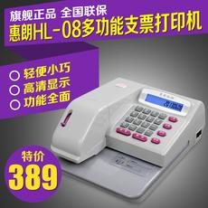 Машинка печатная HL-08