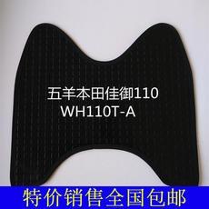 Накладка 110WH110T-A