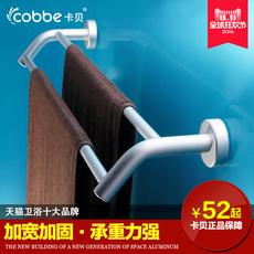 Держатель полотенца Cobbe 40-80cm