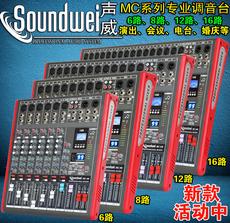 Микшер Soundwei map 12 16 USB