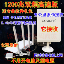 Wireless power network card, Wang Wang Huang, anti theft, theft, network signal enhancement, WiFi receiver