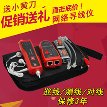 Multifunction detection line finder, network tester, test and break signal, line inspector, wire line checking tool.