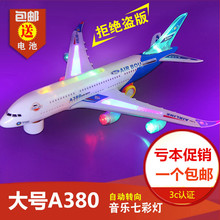 Airbus A380 Children's Electric Toy Aircraft Model Acoustooptic Assembly Flash Aircraft Large