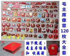 Коллекционные знаки и медали китайской революции