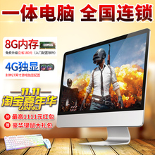 19-27 inch ultra-thin integrated machine computer eating chicken game alone display office household i5i7 desktop host complete set