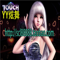YY���� 173touch��ُ�������¹�����ʹ÷���^�ʹ����Ϧϡ����Ů