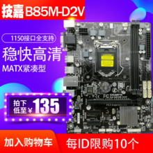 One year warranty replacement for new Gigabyte/ Gigabyte B85M-D2V B85 motherboard 1150 display panels