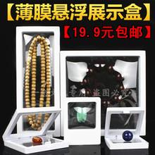 PEの透明なフィルムのサスペンションの宝石の表示ボックスwenwanの宝石類のビーズのブレスレットの収納ボックスのディスプレイボックスのディスプレイシェルフ