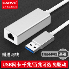 USB network card desktop notebook computer drive-free USB switching line interface wired gigabit network port converter USB extension dock ASUS Dell Lenovo Huawei millet computer external network card