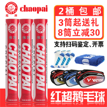 Super brand red super goose feather badminton authentic precision play chaopai match ball stable mail 12 Pack
