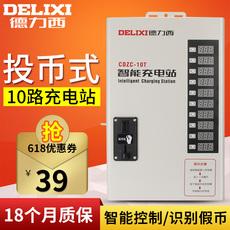 Быстрая зарядная станция Delixi 10