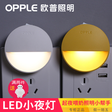 Ночник OPPLE 0223 LED