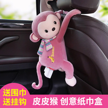 Pipi Monkey Creative Paper Towel Box Home Car Dual-purpose Vehicle-mounted Paper Drawing Box Cute Cartoon Interior Decoration Supplies