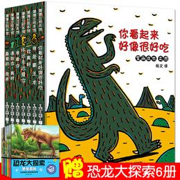 宫西达也恐龙系列书全7册 你看起来好像很好吃绘本套装 我是霸王龙绘本 0-3-4-6-8岁遇到你真好蒲蒲兰绘本 儿童3-6-9周岁故事图书