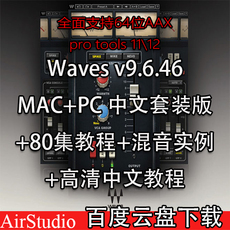 Аудио софт Waves V9.6.46 MAC\PC +80