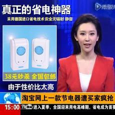 устройство, экономящее электроэнергию Huawei 24000w