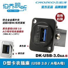 Розетка DK-USB 1U 86 USB 3.0
