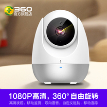 360 Official Flagship Store 360 Degree Smart Camera Panoramic Monitor with Panoramic Household Wireless Wifi Network for HD Night TV