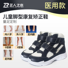 Inside eight character corrective shoes, children corrective leg type shoes, hallux valgus corrective shoes, flat foot baby functional shoes, spring and autumn.