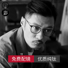 Shawn Yue with the same glasses male pure titanium retro myopia mirror frame eye protection blue light radiation computer flat mirror