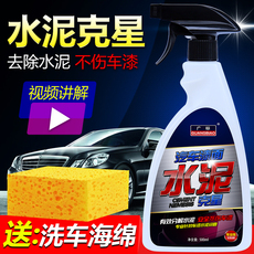Detergent for cars Wide standard