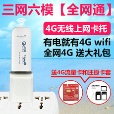 3G-модем Pole line speed 4G3G Wifi