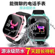 Happy little genius child phone watch student intelligence GPS positioning waterproof boy girl official flagship store