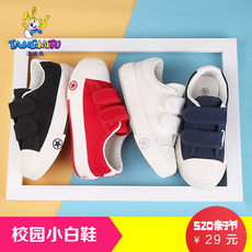 -shoes Tommy rabbit t01+d01