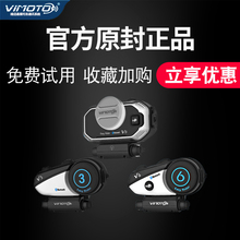 Weimaitong V3 V6 V8 motorcycle helmet Bluetooth headset built-in walkie-talkie navigation accessories headset base